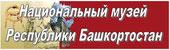 Перейти на сайт Национального музея Республики Башкортостан