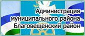 Перейти на сайт муниципального района Благовещенский район Республики Башкортостан