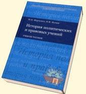 учебник в соавторстве с М.Н. Марченко