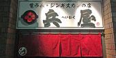 江別市野幌にある生ラムジンギスカンの店「兵屋」です。皆様のお越しをお待ちしております。