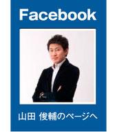 Star Member(スタメン)公認会計士・税理士事務所 山田俊輔のfacebookへ