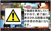 YouTube利用の映像