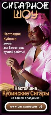 Сигарное шоу