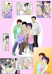 滋賀県全域に配布された冊子の福祉漫画 作成