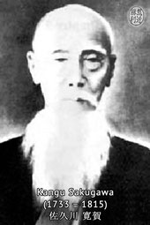 Karate Erlach, Dôjôkun, Kanga Sakugawa