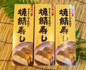 焼鯖寿司3本セット
