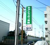 池田どうぶつ病院看板