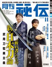 """月刊『秘伝』2016年11月号 """"斬れ者""""たちの新・日本刀論"""