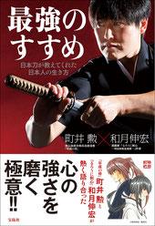 町井勲と和月伸宏が熱く語る! 初の共著『最強のすすめ』