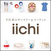 http://shop.iichi.com/fuwa-ri
