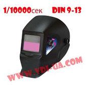 Маска автоматическая BINZEL ADF 600S
