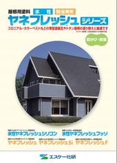 屋根用塗料ヤネフレッシュsiのカタログ画像
