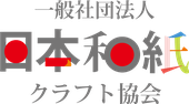 一般社団法人日本和紙クラフト協会