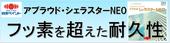 日本ペイントアプラウド・シェラスターNEOフッ素を超えた耐久性