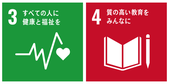 SDGS ターゲット3 すべての人に健康と福祉を ターゲット4 質の高い教育をみんなに