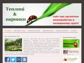 сайт про органічне землеробство