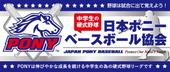 日本ポニーベースボール協会