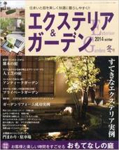 Exterior&Garden Winter 2014