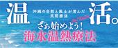 さぁ始めよう!海水温熱療法‼
