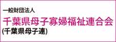 千葉県母子寡婦福祉連合会
