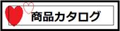 商品カタログのページ