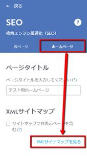 管理メニュー>パフォーマンス>SEO>よりXMLサイトマップの内容が確認できます。