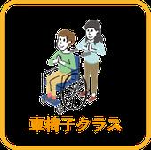 車椅子クラス