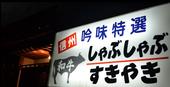 しゃぶしゃぶ・すき焼き専門店