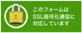 このフォームはSSL暗号化通信に対応しています