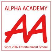 アルファアカデミーロゴ