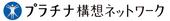 日本国中に、エコで快適な街づくり
