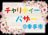 チャリティー|バザー|幸手市|遺品整理|不用品回収|家財処分|片付け|埼玉県|