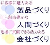 藤田鉄工株式会社経営理念
