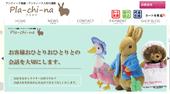 アンティーク人形雑貨専門店【Pla-chi-na】