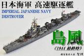 駆逐艦 【島風】トップページ◆模型製作工房 聖蹟