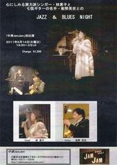 2011年6月14日ライブポスター