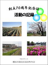 高田町内会 創立70周年記念誌