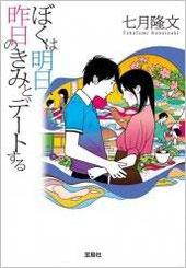 『ぼくは明日、昨日のきみとデートする』(宝島社文庫)