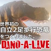 DINO-A-LIVE 歩く恐竜ライブショー