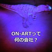 ON-ARTって何の会社?