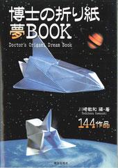 教本の博士の折り紙夢BOOK