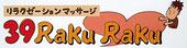 39Raku Rakuロゴ