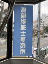 馬場税理士事務所様/窓プリントフィルム施工/内側から撮影