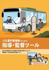 旅客自動車運送事業者の指導・監督