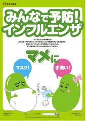 厚生労働省キャラクターポスター