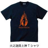 火之迦具土神Tシャツ