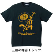三種の神器Tシャツ
