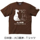 日本狼 -大口真神- Tシャツ