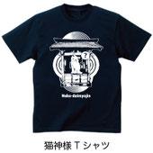 猫神様Tシャツ