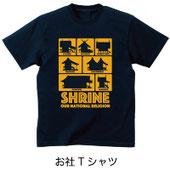 お社Tシャツ